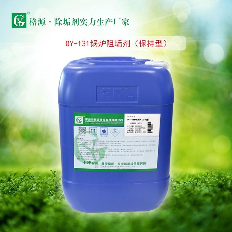 GY-131锅炉阻垢剂(保持型)