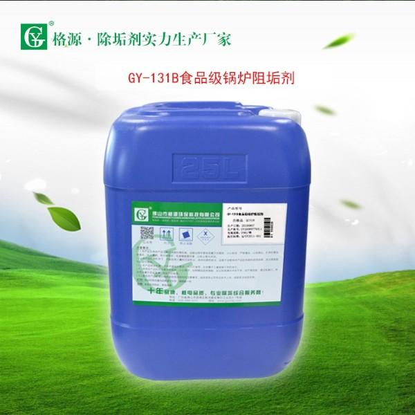 GY-131B食品级锅炉阻垢剂