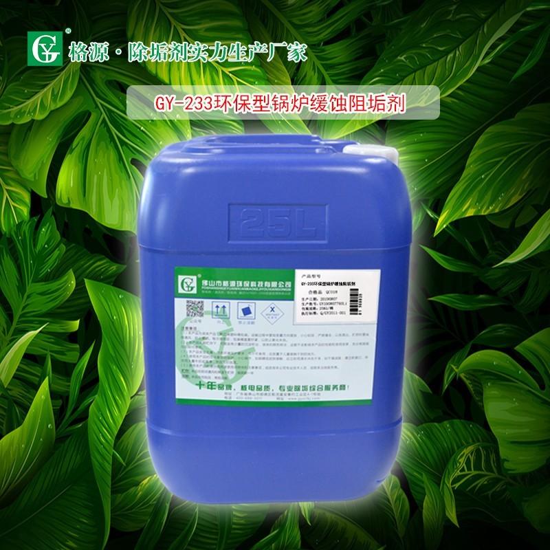 GY-233环保型锅炉缓蚀阻垢剂