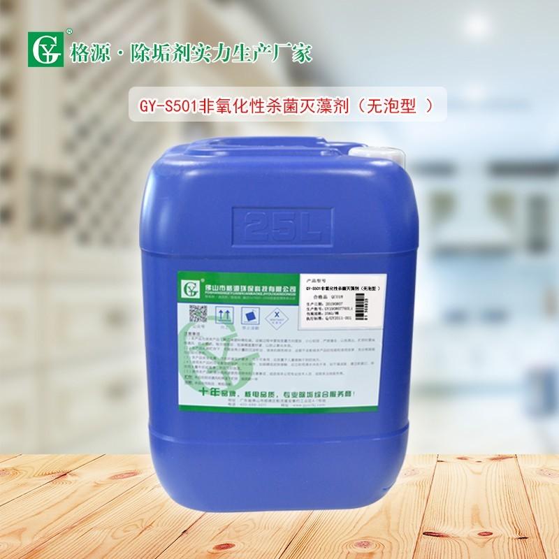 GY-S501非氧化型杀菌灭藻剂(无泡型)换热器