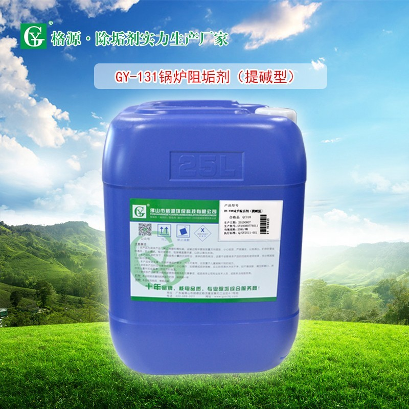 GY-131锅炉阻垢剂(提碱型)