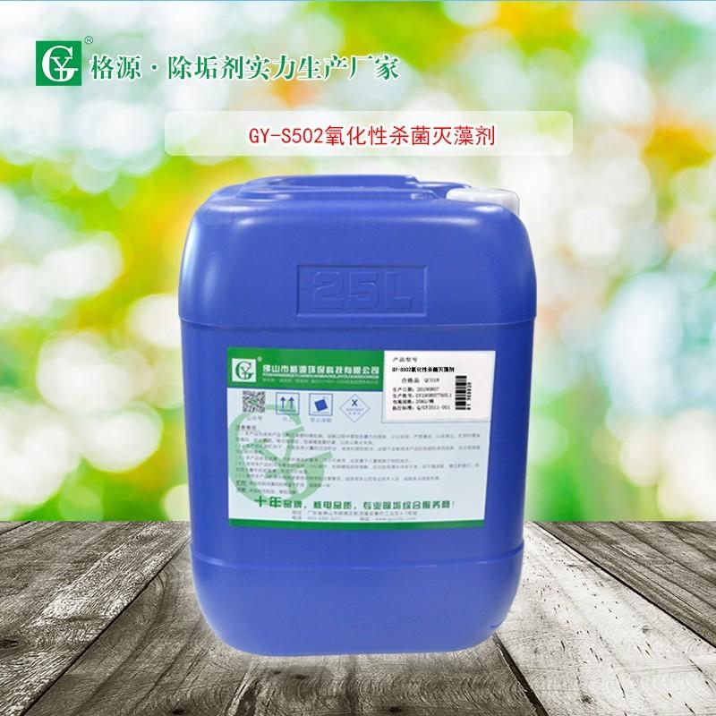 GY-S502氧化型杀菌灭藻剂(换热器)