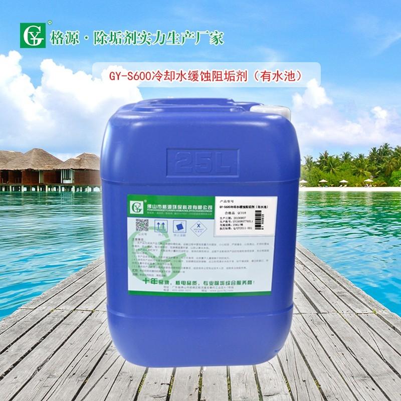 GY-S600冷却水缓蚀阻垢剂(有水池)换热器