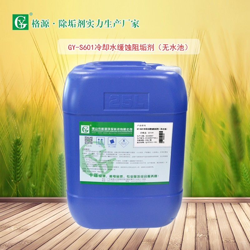 GY-S601冷却水缓蚀阻垢剂(无水池)换热器