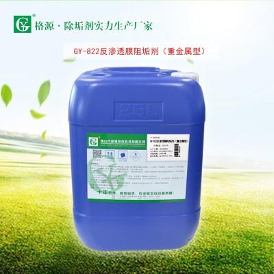 GY-822反渗透膜阻垢剂(重金属型)
