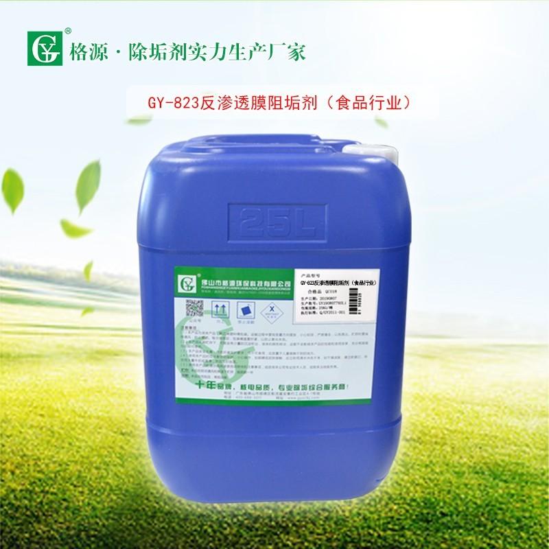 GY-823反渗透膜食品级阻垢剂