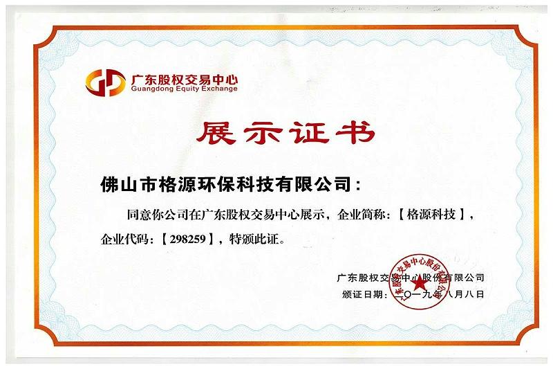 股权交易展示证书(2)