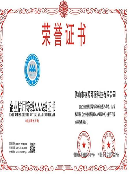 格源AAA证书