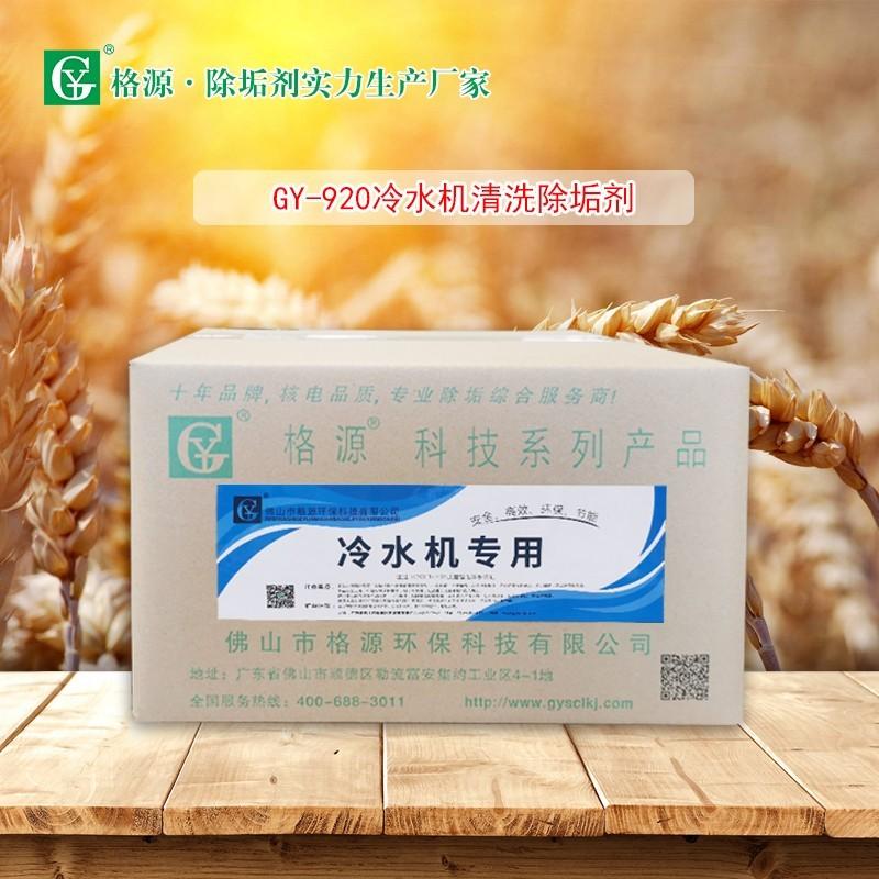 GY-920冷水机清洗除垢剂