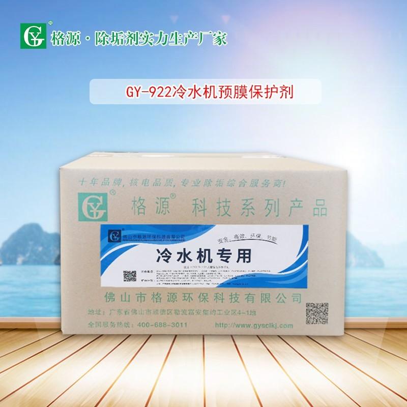 GY-922冷水机预膜保护剂