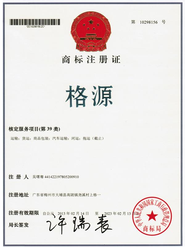 格源环保核定服务项目(39类)商标注册证
