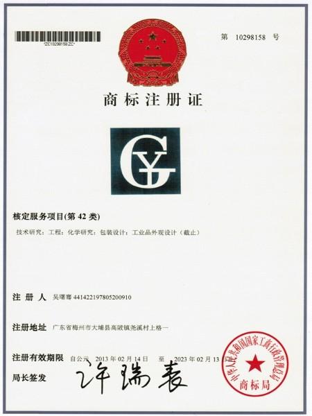 格源核定服务项目(42类)商标注册证