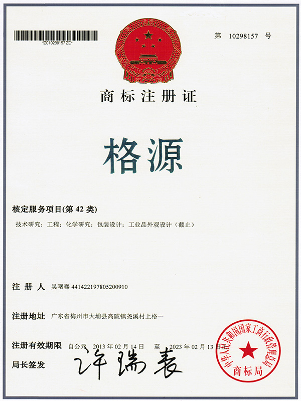 格源环保核定服务项目(42类)商标注册证