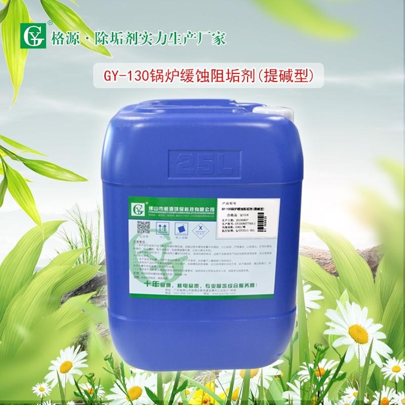 GY-130锅炉缓蚀阻垢剂(提碱型)