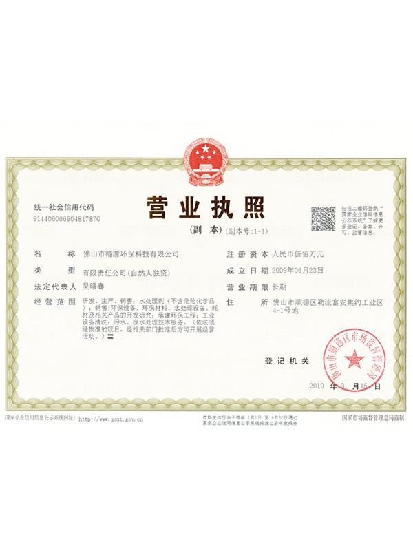 格源环保营业执照