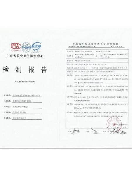 格源环保GY-007运行克垢灵检测报告
