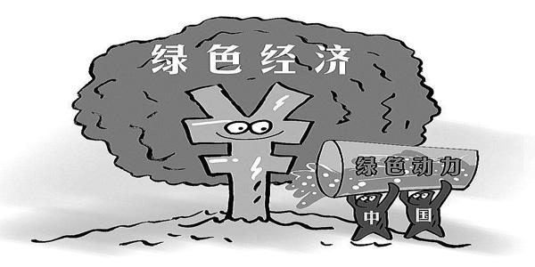 四川重视发展绿色经济
