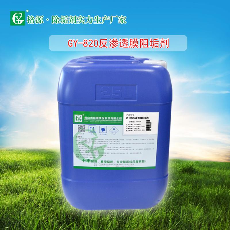 GY-820反渗透膜阻垢剂