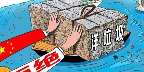 广东去年查证走私洋垃圾约70万吨