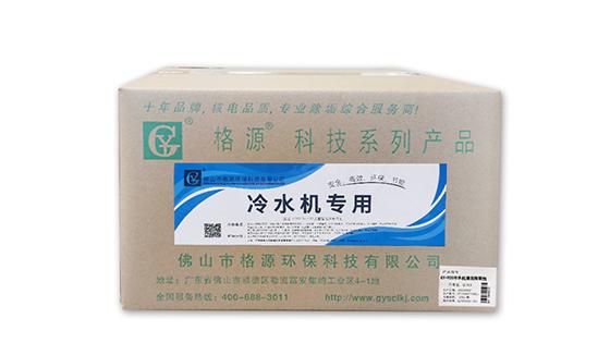 冷水机清洗除垢剂GY-920.jpg