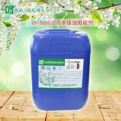 GY-S650冷冻水缓蚀阻垢剂(冷水机)