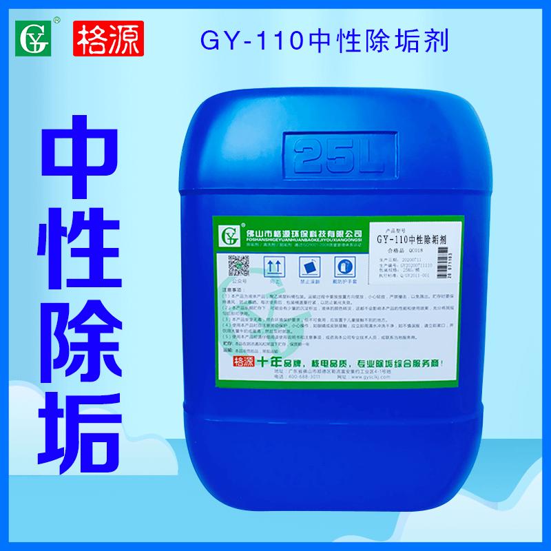 GY-110中性除垢剂