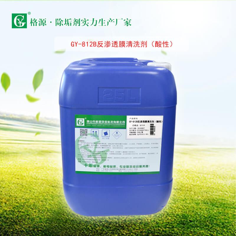 GY-812B反渗透膜酸性清洗剂