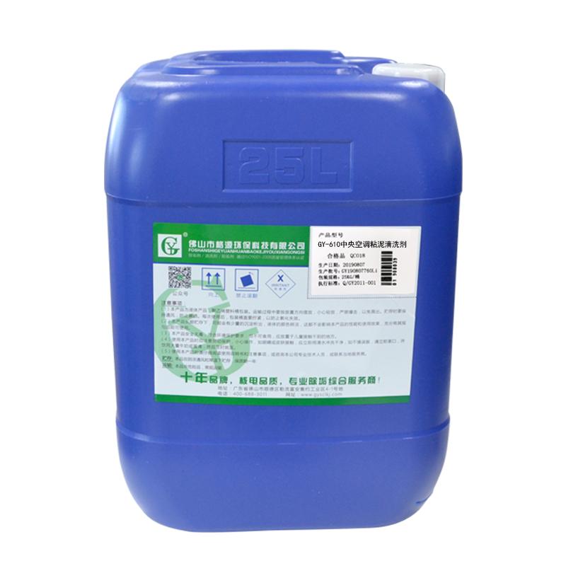 GY-610中央空调粘泥清洗剂1