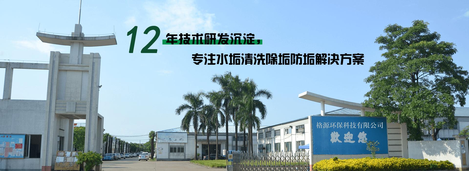 格源环保-专业水垢处理剂研发生产