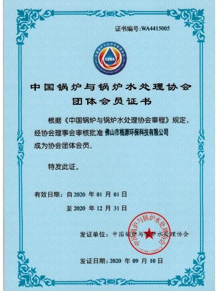 佛山格源-会员证书