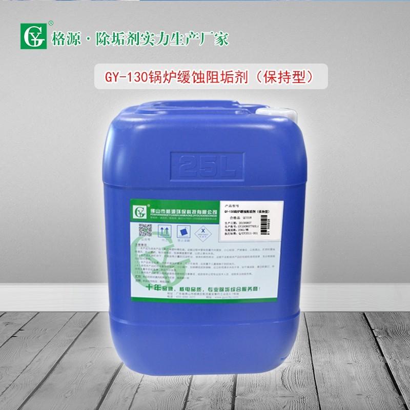 GY-130锅炉缓蚀阻垢剂(保持型)