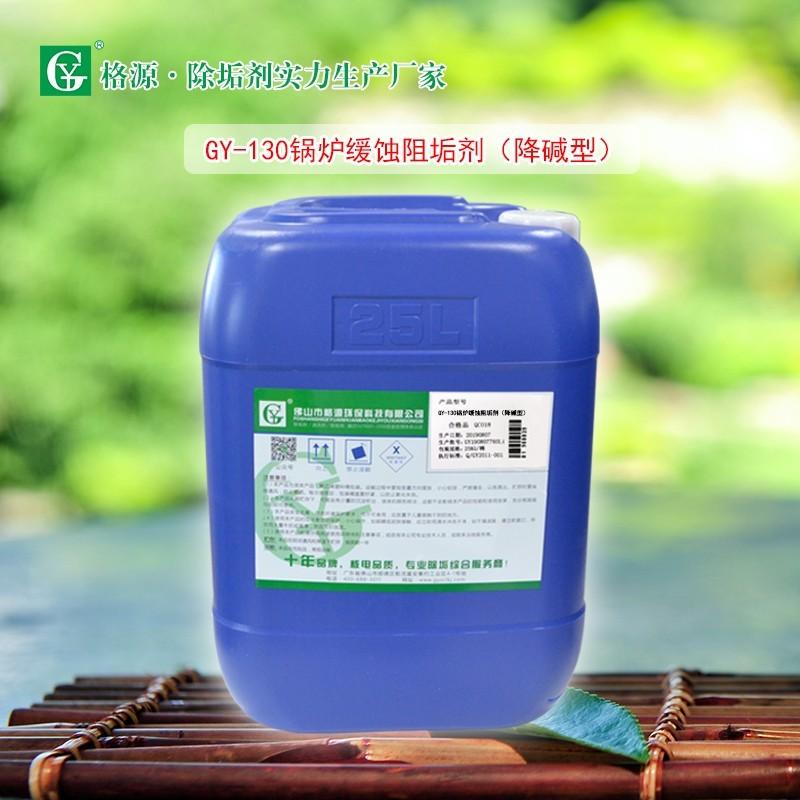 GY-130锅炉缓蚀阻垢剂(降碱型)