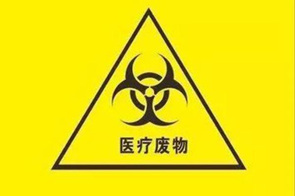 深圳实现医疗废物全过程管控