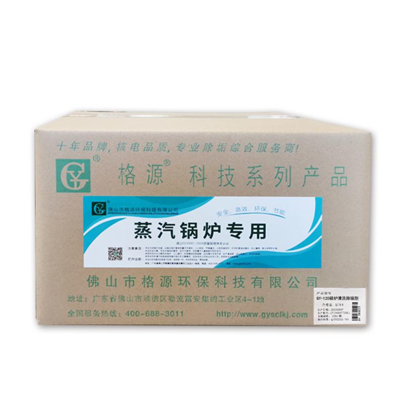GY-120锅炉清洗除垢剂