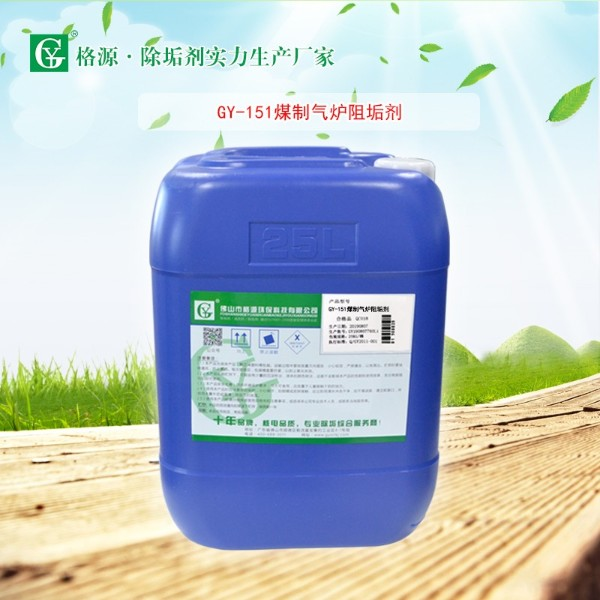 GY-151煤制气发生炉阻垢剂