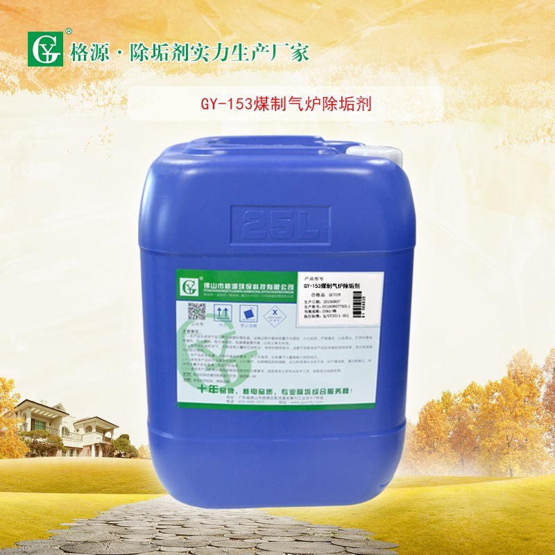GY-153煤制气发生炉除垢剂